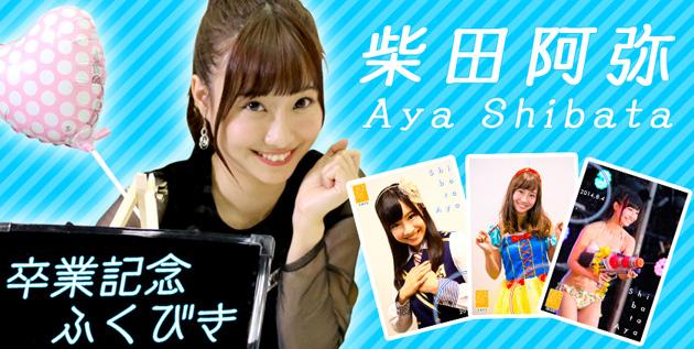 http://akb48-daily.blogspot.com/2016/08/shibata-aya-graduation-special-website.html