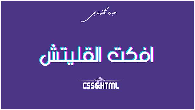 تركيب افكت القليتش |HTML CSS