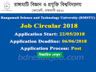 Rangamati Science and Technology University (RMSTU) Job Circular 2018