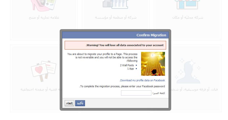 تحويل الحساب الخاص بك علي الفيس بوك الي صفحة عالم الكمبيوتر