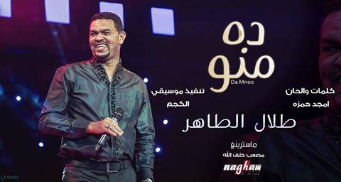 جديد السوبر ستار طلال الطاهر (الساتة) ... أغنية .. || ده منو || New 2016