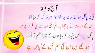 pakistani lateefay funny fb