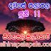 Lagna Palapala Ada Dawase  | ලග්න පලාපල | Sathiye Lagna Palapala 2019 | 2019-06-11