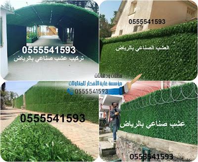 عشب صناعي بالرياض - تركيب العشب الصناعي بالرياض