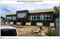 Строительство автомобильного технического центра в г. Иваново