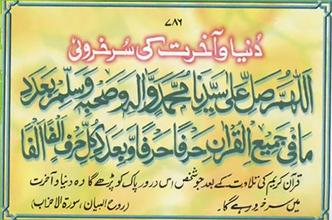 Darood sharif in urdu font sexual health