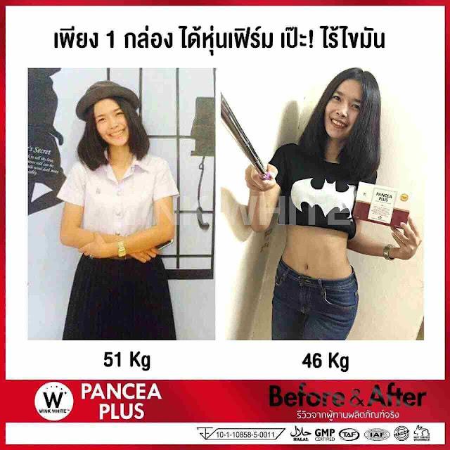 ผลิตภัณฑ์ลดความอ้วน