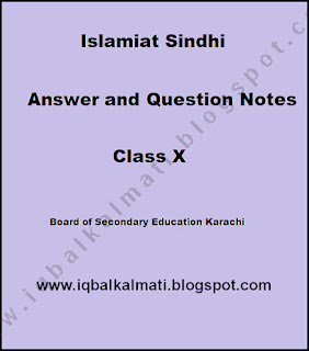Islamiat Answer Question Class X Notes in Sindhi
