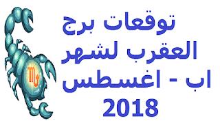 توقعات برج العقرب لشهر اب - اغسطس 2018