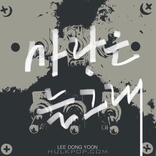 LEE DONG YOON – Love Is Always Like That – Single