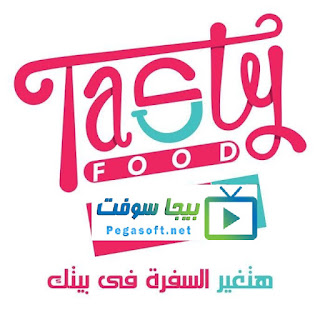 قناة تيستي فود الجديدة بث مباشر