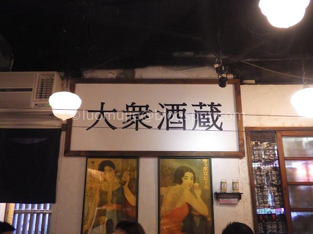 Beitou ramen