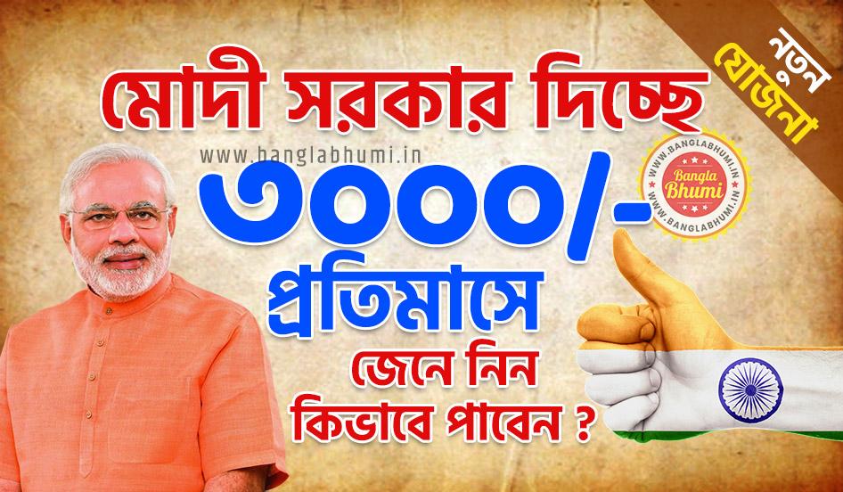 PMSYM, Prdhan Mantri Shram Yogi Maandhan Pension Yojana West Bengal