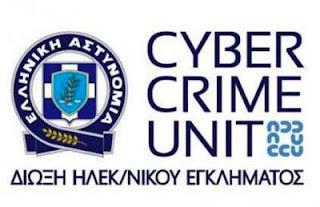 Η Διεύθυνση Δίωξης Ηλεκτρονικού Εγκλήματος ενημερώνει τους πολίτες με σκοπό την αποφυγή εξαπάτησής τους κατά τις συναλλαγές τους στο διαδίκτυο.