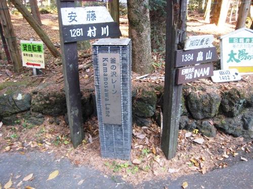 軽井沢 歴史の道