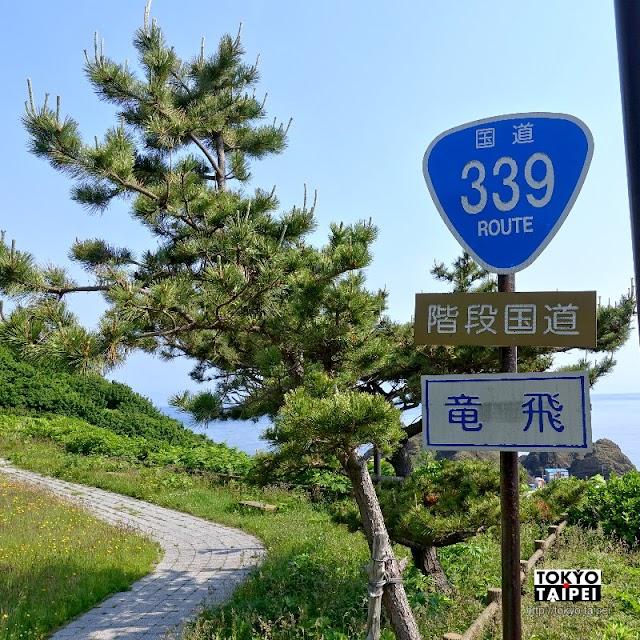 【階段國道339號】日本唯一362階梯國道 可從龍飛漁港爬到龍飛崎燈塔