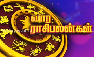 Vaara Rasi Palan 23-02-2020 To 29-02-2020 Puthuyugam Tv Horoscope