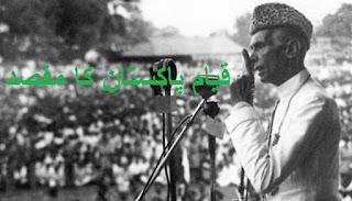 قیام پاکستان کا مقصد