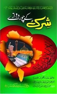Shirk Ke Chor Darvazy by Hafiz Hamid Mehmood