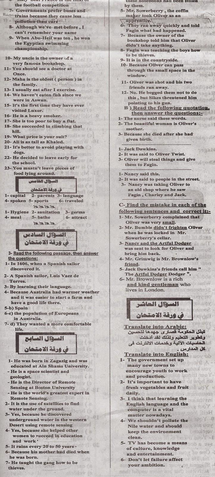 ملحق الجمهورية يناير 2015 تجميع اقوى اسئلة امتحان نصف العام فى
