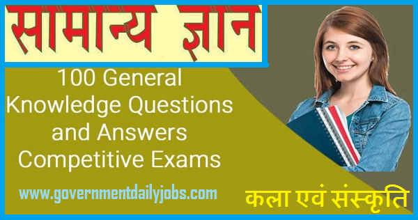 GK Questions - Basic General Knowledge Questions and Answers