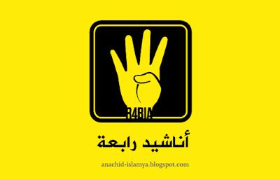 اناشيد رابعة اناشيد الثورات العربية اناشيد اسلامية