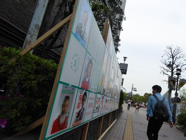 画像:渋谷区区長/区議会議員の掲出ボード