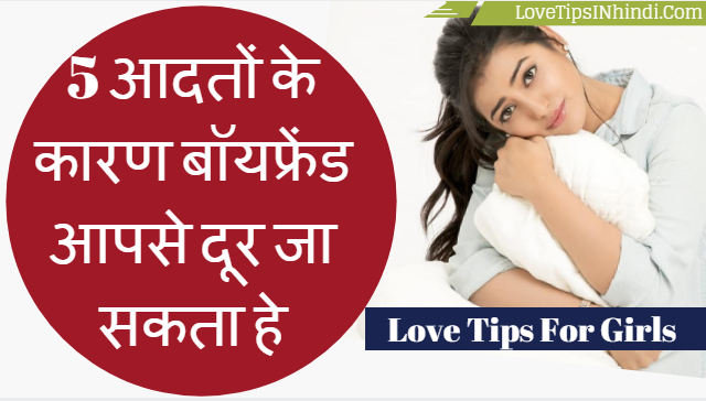 love and relationship ke tips for girls in hindi by love guru jogal raja