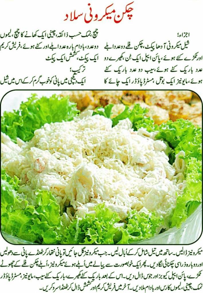 Salad Recipes In Urdu