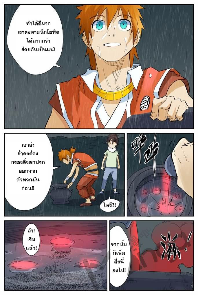 Tales of Demons and Gods ตอนที่ 150.5 หน้า 8