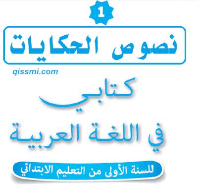 نصوص حكايات كتابي في اللغة العربية المستوى الأول