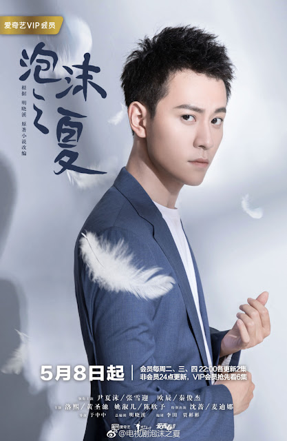 Summer's Desire Character introductions Qin Junjie