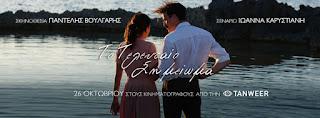 Το Τελευταίο Σημείωμα. Η νέα ταινία του Παντελή Βούλγαρη. (ΒΙΝΤΕΟ)