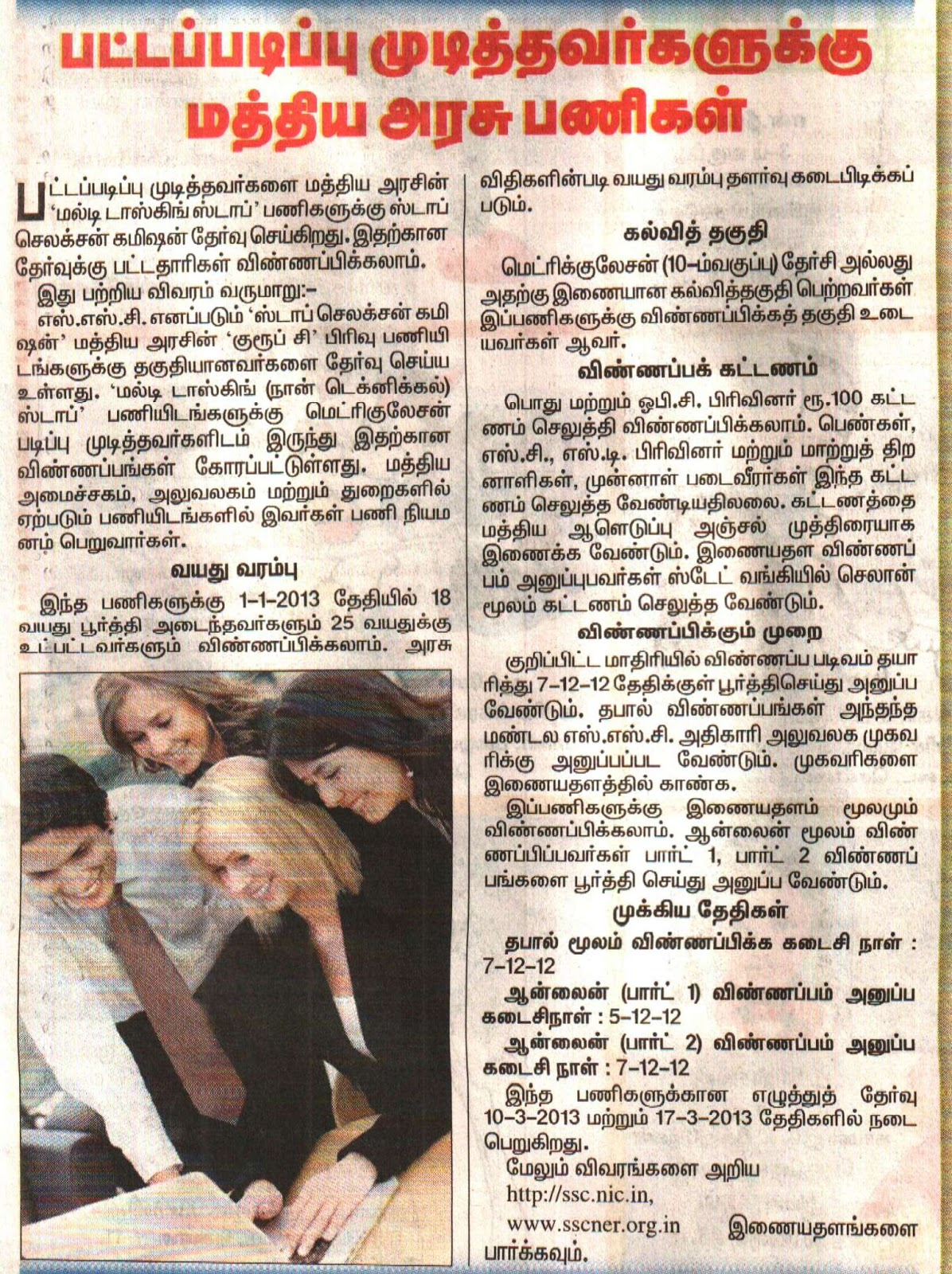 today news in tamil dhina thanthi