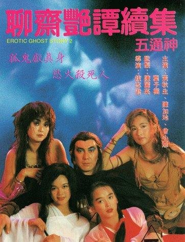 Liêu Trai Chí Dị 2 - Erotic Ghost Story II (1991)