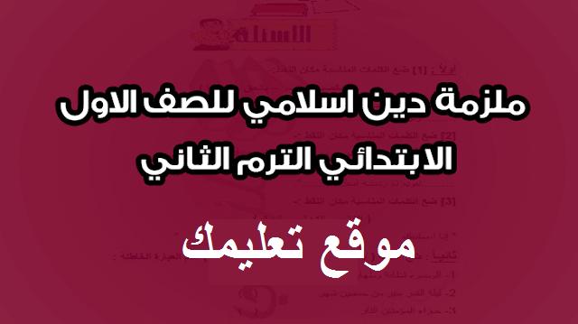 ملزمة دين اسلامي للصف الاول الابتدائي الترم الثاني 2019