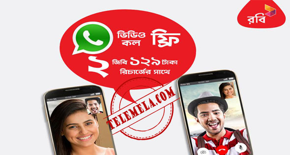 Robi 2GB Internet 129 TK
