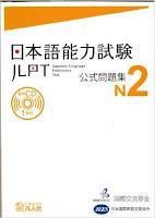 JLPT Koushiki Mondaishu N2