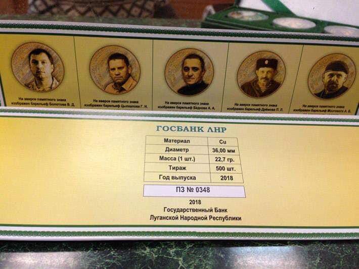 памятные монеты воины донбасса госбанк лнр
