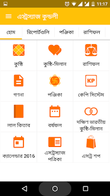 New design of AstroSage Kundli 7.0 is working in Bengali as well.