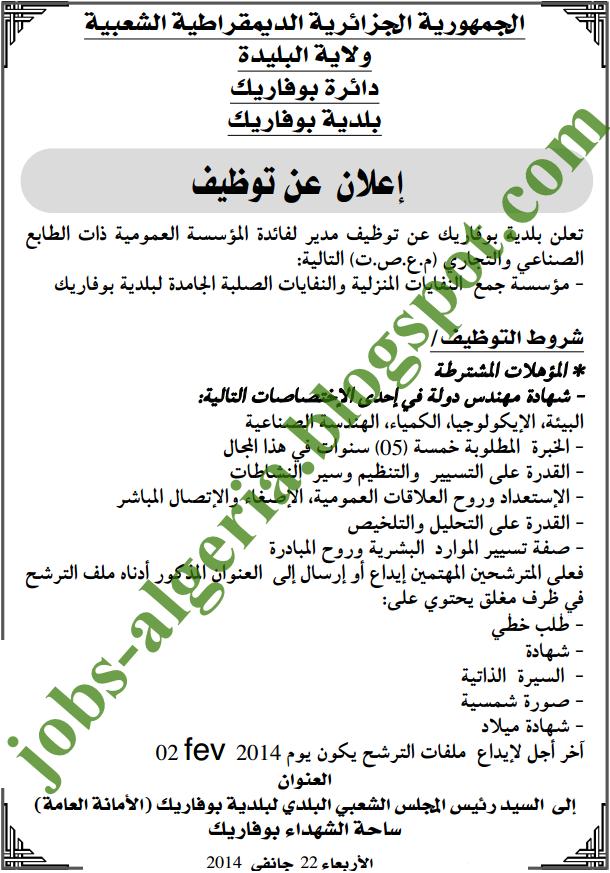 إعلانات التوظيف من.. 21 إلى 27 جانفي 2014 (مشاهدة مباشرة للإعلانات من دون تحميل أي ملفات) Offres,+d+emploi,+Em