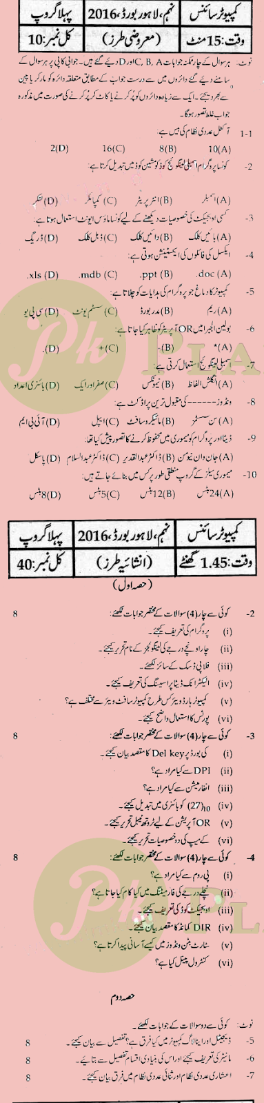 Past Papers of 9th Class Lahore Board 2016 Computer Science