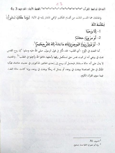 المحاضرة الثالثة من مدخل لدراسة القرآن الفصل الأول  للدكتور محمد أبو يحيى