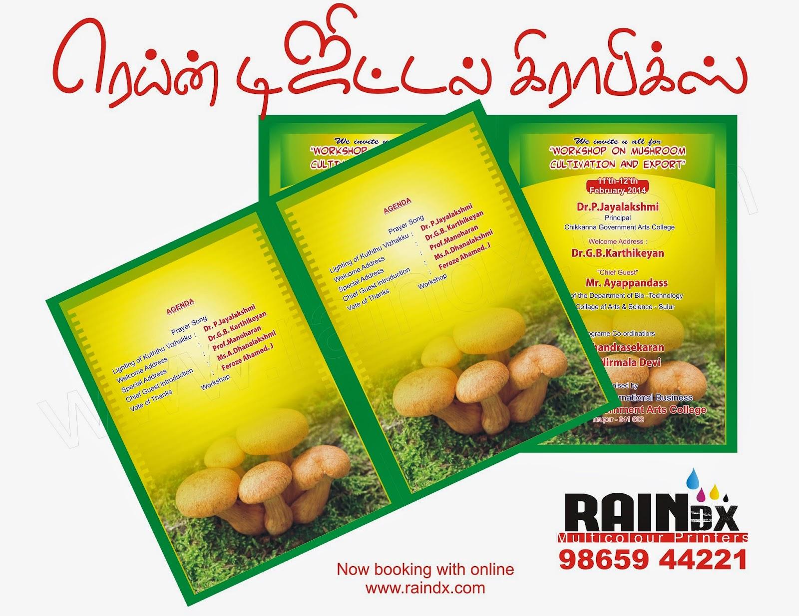 College Invitation Design Tirupur Rain Digital Graphics