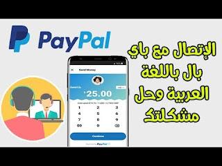 كيفية التواصل مع دعم باي بال و الاتصال مجانا و باللغه العربية
