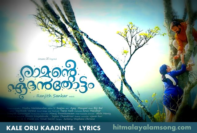 KALE ORU KAADINTE SONG LYRICS - RAMANTE EDANTHOTTAM