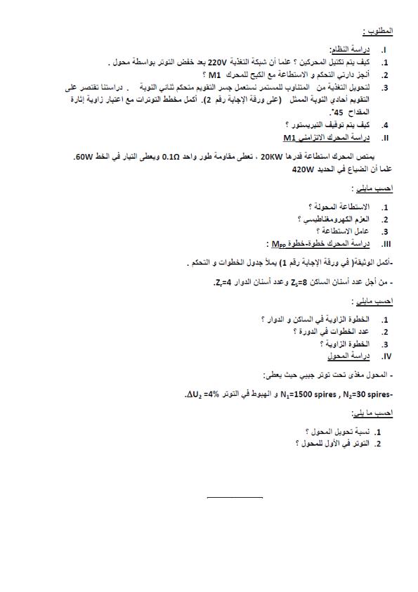 امتحان في مادة الهندسة الكهربائية للسنة الثالثة ثانوي الفصل 1