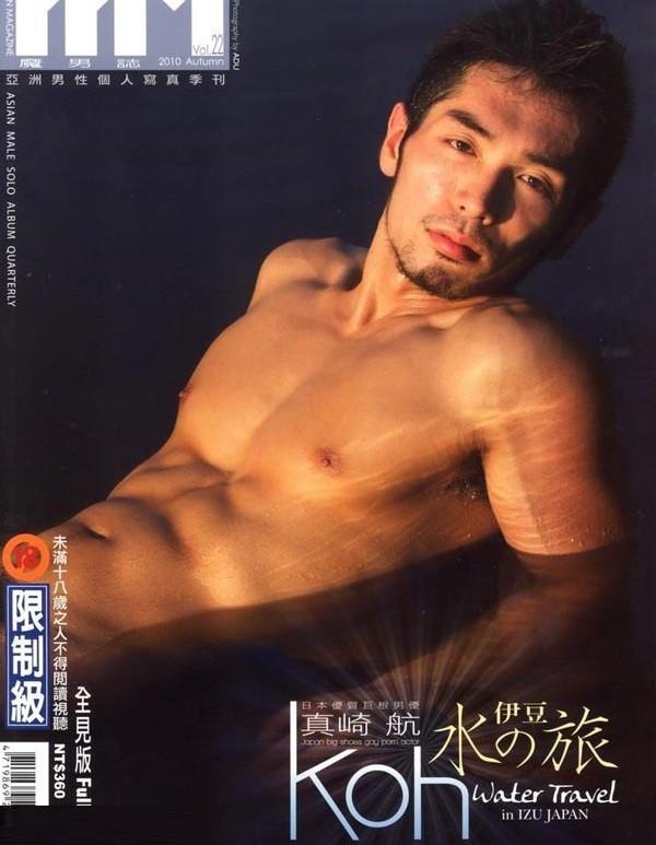 PORNO GAY ASIATICO MASAKI KOH