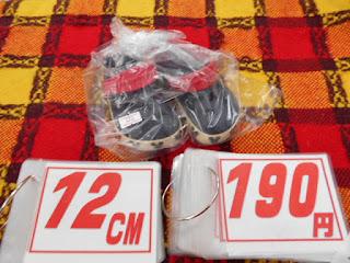 リサイクル品の12センチ290円 クロックス