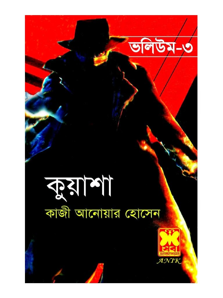 Kuasha (7,8,9)-Volume-3 by Kazi Anwar Hossain